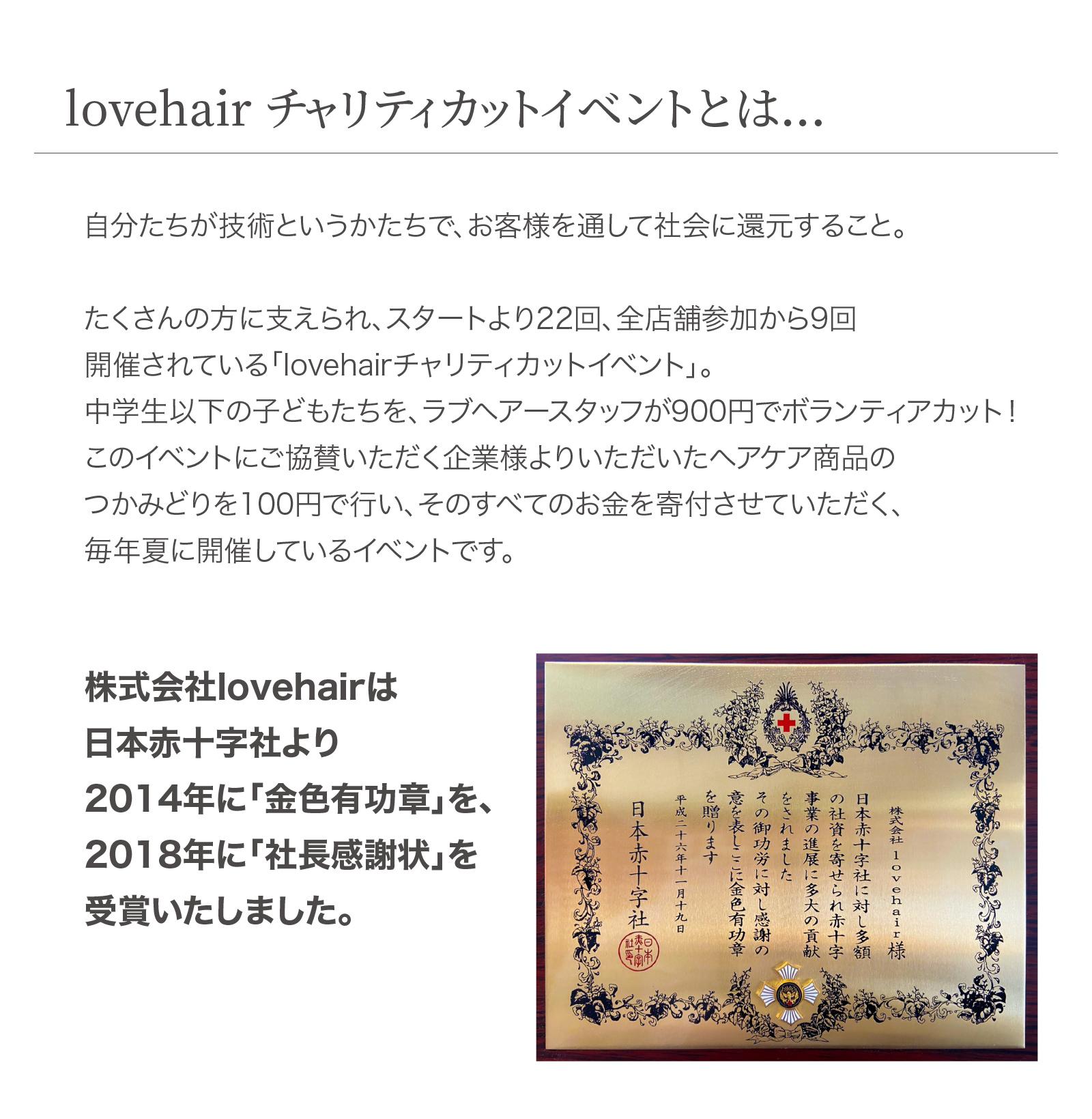 lovehair | チャリティ | 寄付 | 美容室